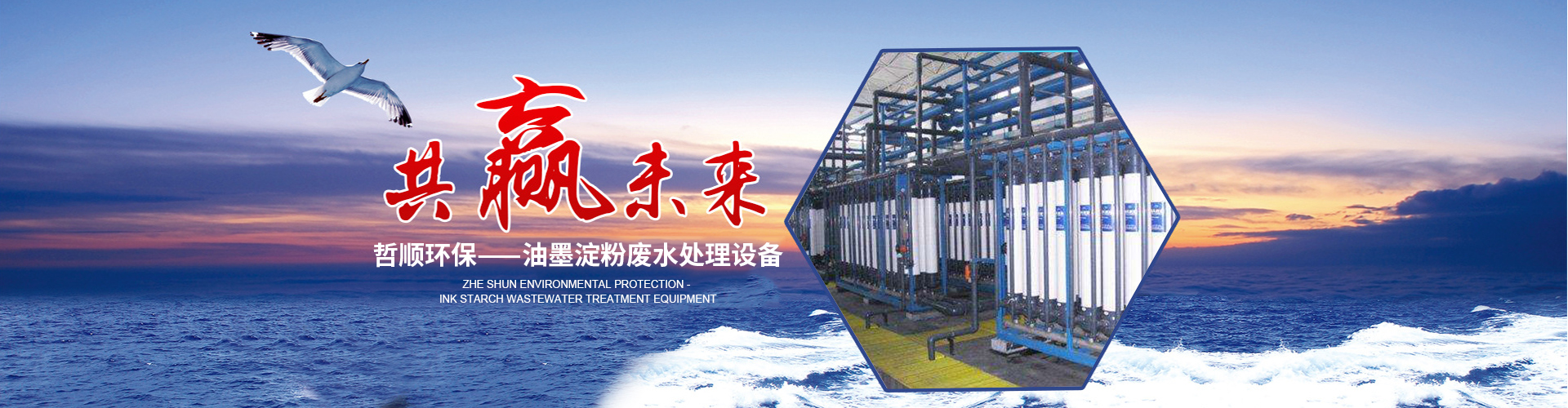 油墨淀粉废水处理设备